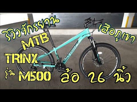 รีวิวจักรยานเสือภูเขา TRINX M500 ล้อ 26 นิ้ว