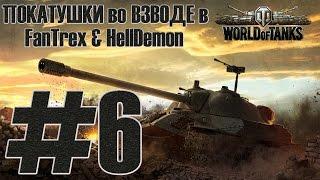 Покатушки в World Of Tanks: Серия #6 - Осенний нагиб на 8х и 9х