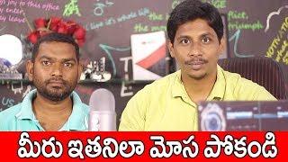 Shine.com Exposed Telugu Be Alert from fraudsters screenshot 5