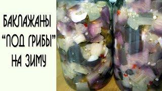 """Баклажаны под грибы на зиму. Рецепт Баклажаны под """"грибы"""""""