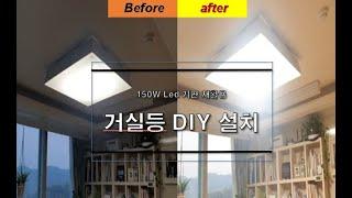 LED기판 재활용한 거실등  DIY