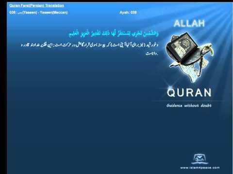 Quran Farsi Persian Translation 036 يس Yaseen YaseenMeccanIslam4peace com