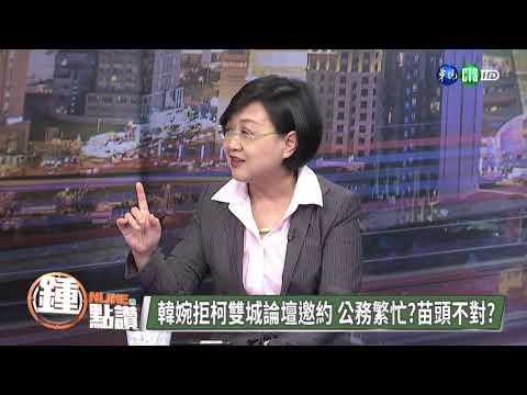【1210Online鐘點讚】柯文哲邀參加雙城論壇 韓國瑜婉拒有秘密?