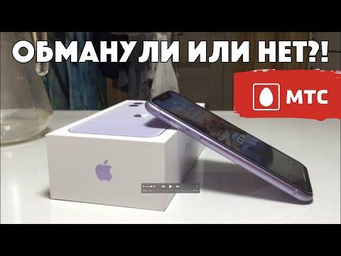 Обманули в МТС при продаже IPhone 11... или нет?