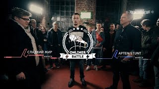 Onliner Battle 1/4 финала : Сладкий жир vs. Stunt