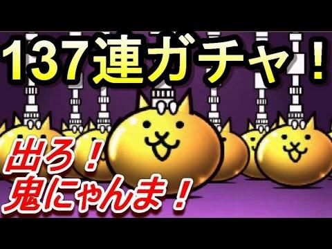 【137連ガチャ!出ろ!鬼にゃんま!】とびだす!にゃんこ大戦争♯28