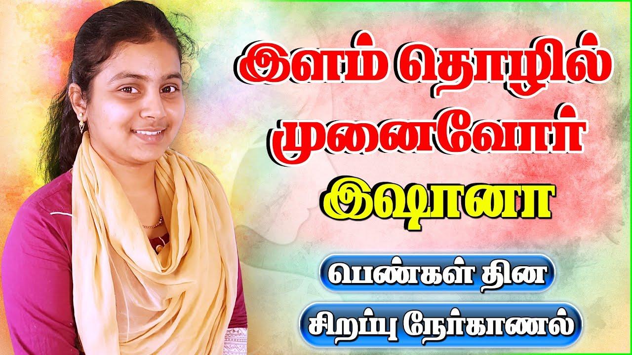 பெண்கள் தின சிறப்பு நேர்காணல் : இளம் தொழில் முனைவோர் இஷானா |