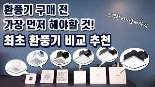 [힘펠 환풍기] 환풍기 교체 환풍기 설치 환풍기 종류│…