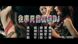 韓寶儀 | 往事只能回味 | (DJ版) | (1080P)KTV