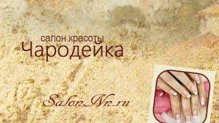 Наращивание ногтей - салон красоты Чародейка Нижний Новгород