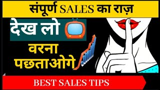 4 TIPS ON HOW TO INCREASE SALES | HOW TO SELL ANYTHING | SALES MOTIVATION