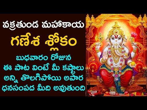 Vakratunda Mahakaya - Ganesha Slokam | Lord Ganesha Songs | Telugu Devotional Songs