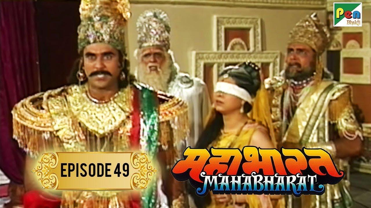 दुर्योधन का अट्टहास - दोबारा चौसर का खेल? | Mahabharat Stories | B. R. Chopra | EP – 49