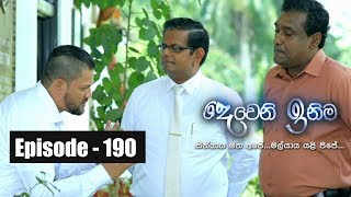 Deweni Inima | Episode 190  27th October 2017 Thumbnail