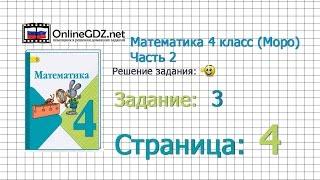 Страница 4 Задание 3 – Математика 4 класс (Моро) Часть 2