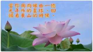 中天法門麒麟法師格言【兆兆里外望東山 】
