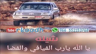 شيله | يالله يارب الفيافي والفضا | ططططرب 2016