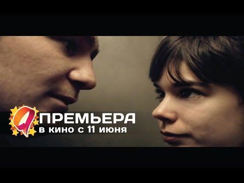 Виктория (2015) HD трейлер | премьера 11 июня