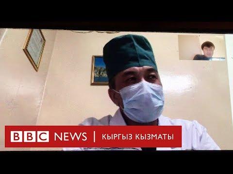 Дарыгер: вирус жукса өлүп каласың деп кызымдын тынчы кетти - BBC Kyrgyz