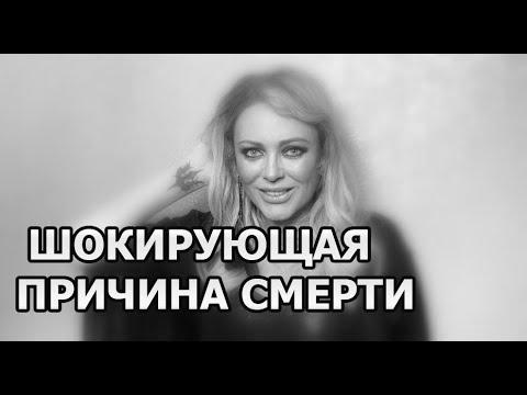 Шокирующая причина смерти певицы Юлии Началовой