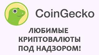 Video CoinGecko.com - любимые криптовалюты под надзором! download MP3, 3GP, MP4, WEBM, AVI, FLV Juni 2018