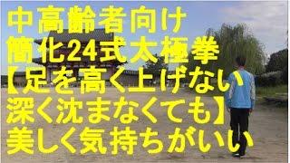 24式太極拳【身体が硬い中高齢者向け】足を高く上げない・深く沈まない太極拳!The Tai Chi behind the beautiful scenery of Japan