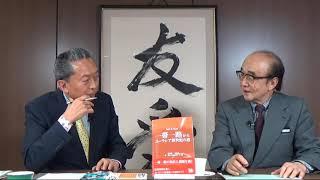 第279回UIチャンネルは、筑波大学名誉教授の進藤榮一氏をゲストにお招き...