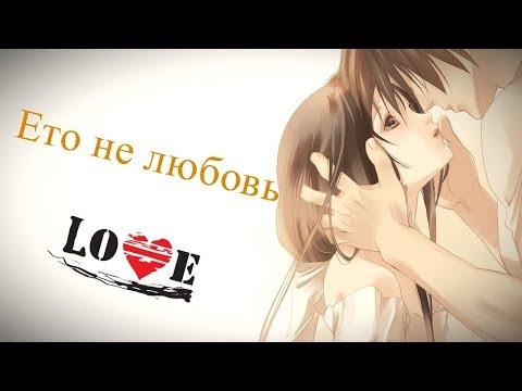 Аниме клип - Ето не любовь аниме картинки фото