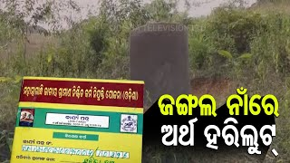 Massive Irregularities Alleged In MGNREGA Scheme In Ganjam