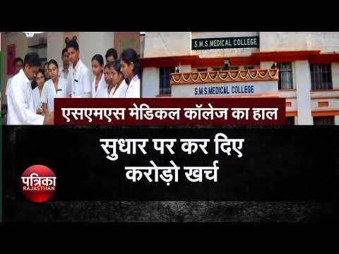 SMS मेडिकल कॉलेज का हाल