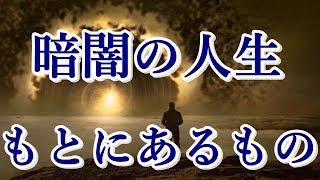 暗闇の人生のもとにあるもの【宇宙の兄弟たちへ】 thumbnail