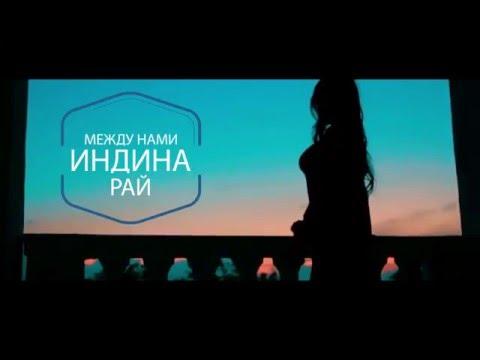 Индина - Между Нами Рай (teaser HD)