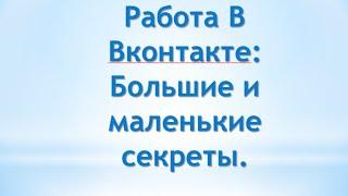 Вконтакте: меняем адрес ссылки группы.