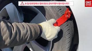 GMZ 벨트형 스노우체인 '킹스파이크 벨트체인&…
