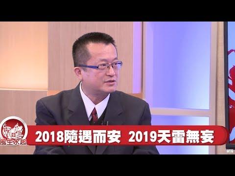 李秉信評論 134    2019己亥年值年卦天雷無妄卦年度運勢大預測