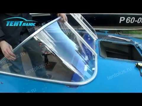 Видеозапись Установка стекла на лодку Прогресс 4