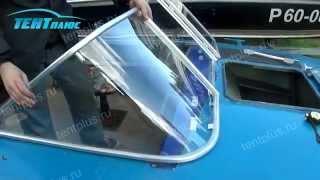 Установка стекла на лодку Прогресс 4