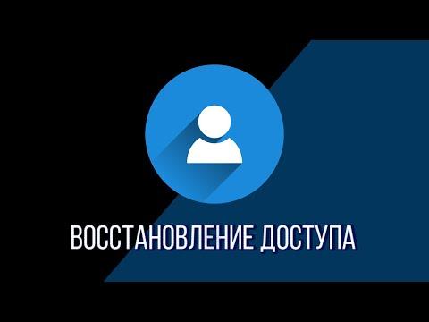 Восстановление доступа к аккаунту | Radmir RP