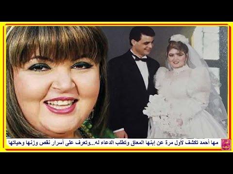 مها أحمد تكشف لأول مرة عن إبنها المعاق وتطلب الدعاء له...وتعرف على أسرار نقص وزنها وحياتها
