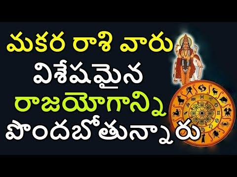 మకర రాశి వారు విశేషమైన రాజయోగాన్ని పొందబోతున్నారు || Makara Rashi || #Astrology || MYTV India