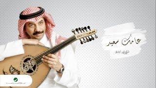 Abade Al Johar ... Aamk Saeed | عبادي الجوهر ... عامك سعيد