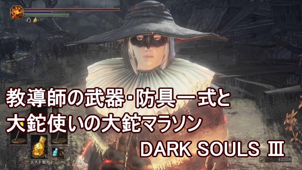 ダーク ソウル 3 混沌 の 貴石