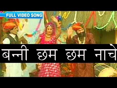 Banni Cham Cham Nache | Mobile | Full Video | Rajasthani Folk