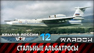 Крылья России   Гидросамолёты  Стальные альбатросы  Фильм 12 / WARDOK
