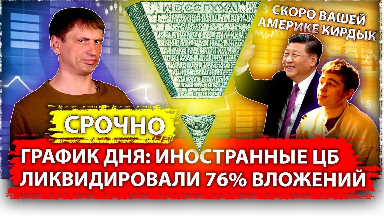 СРОЧНО! График дня: Иностранные ЦБ ликвидировали 76% вложений в США