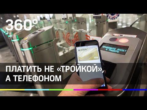 Оплатить проезд на МЦД теперь можно с телефона, как и в метро