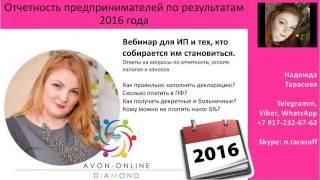 Предпринимателям. как заполнить декларацию и отчитаться за 2016год