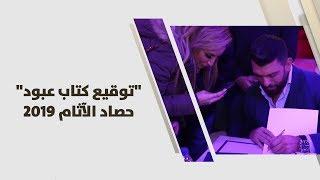 """توقيع كتاب عبود """"حصاد الآثام 2019"""""""