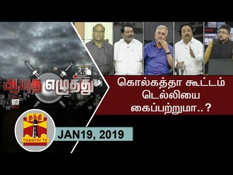 (19/01/19) Ayutha Ezhuthu : Debate on Stalin Participation in Mamta Banerji's Opposition Rally