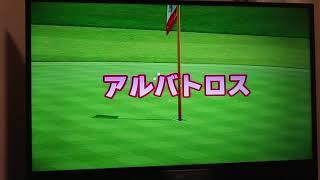 wiiスポーツクラブ ゴルフ アルバトロス 3